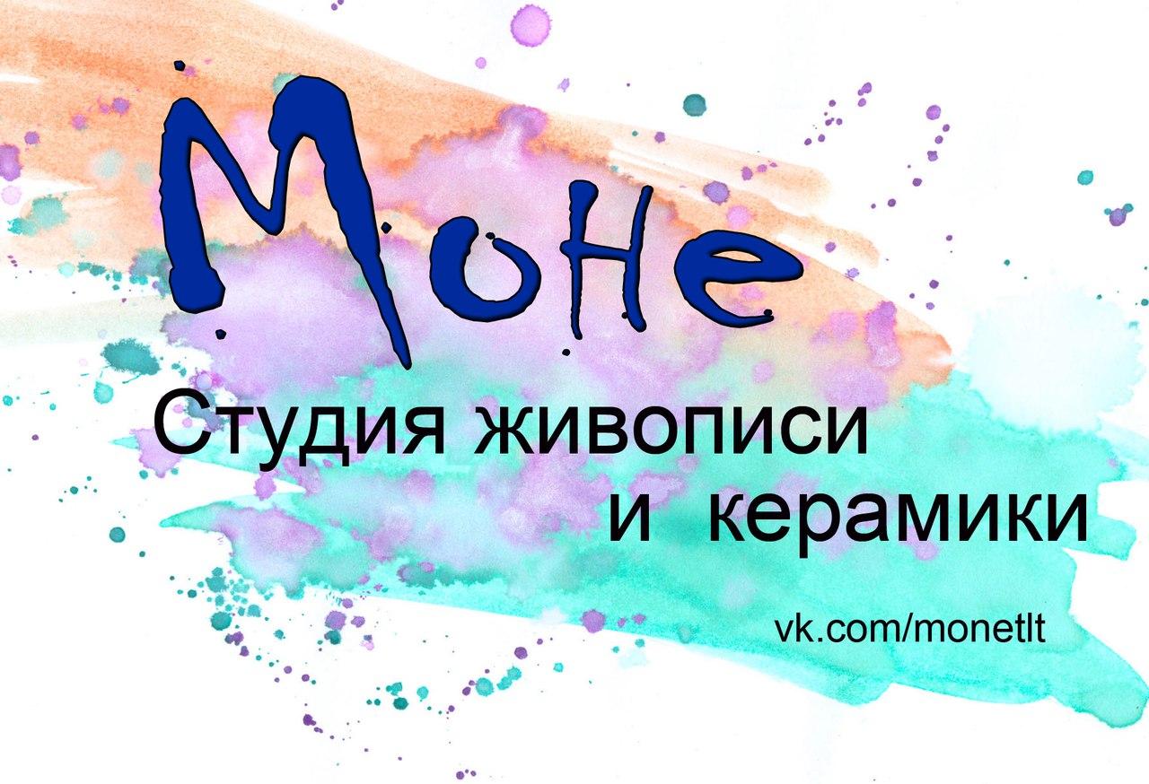 Студия живописи и керамики: Моне