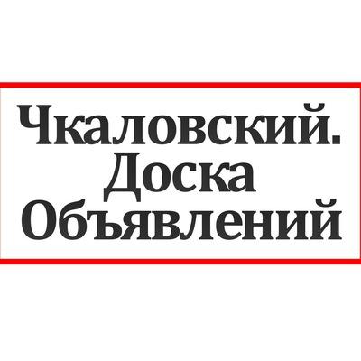 Г щелково доска бесплатных объявлений газета русский берлин объявления работа