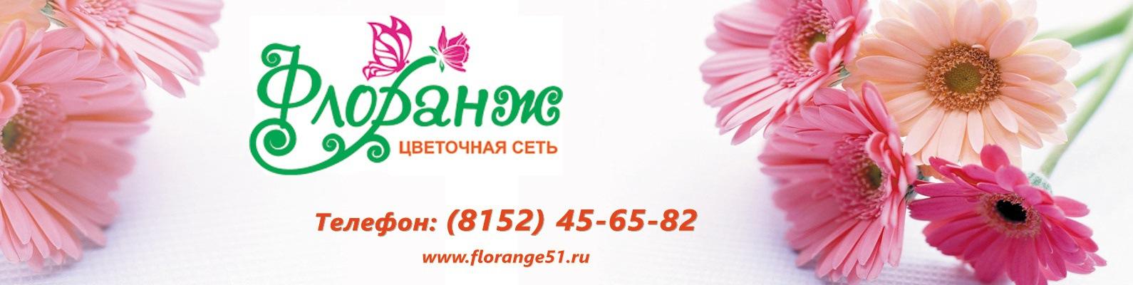 Цветы, омск доставка цветов флоран