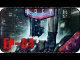 Prey [EP-04] - Стрим - Запень его полностью
