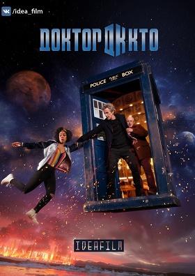 Доктор Кто 12 сезон пилотная серия BaibaKo
