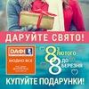 "ТРЦ ""Дафи"" (Харьков)"