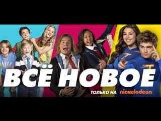 Nickelodeon Россия | Официальные премьеры телеканала