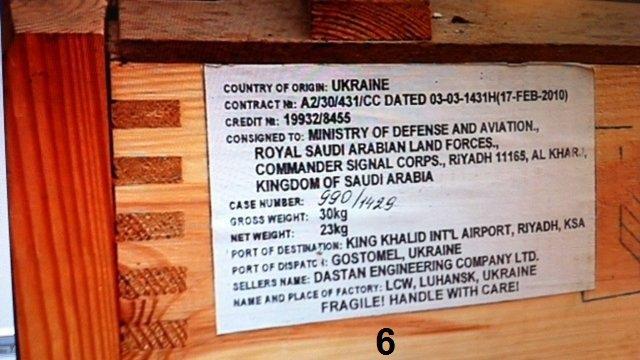 Украинское оружие для сирийских боевиков