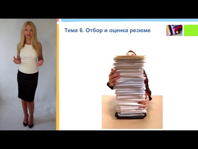 Мила Таловерова: Видео-курс Подбор персонала. Урок 8