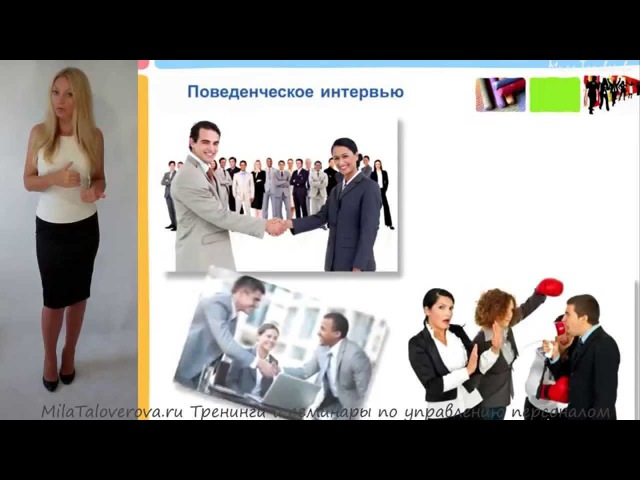Мила Таловерова: Видео-курс Подбор персонала. Урок 14