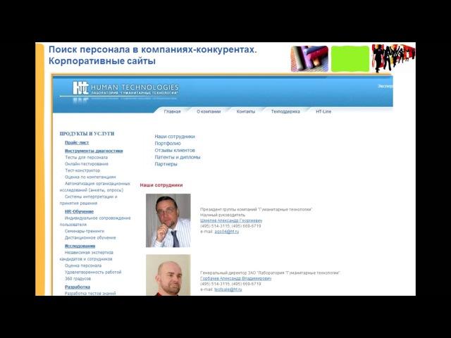 Мила Таловерова: Видео-курс Подбор персонала. Урок 7