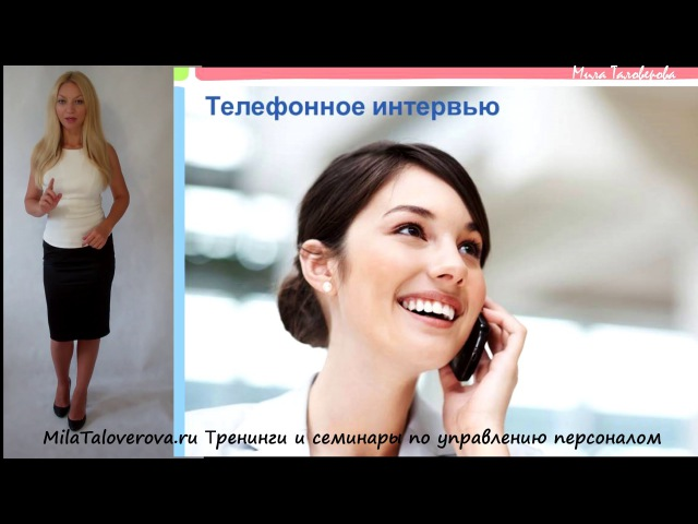 Мила Таловерова: Видео-курс Подбор персонала. Урок 10