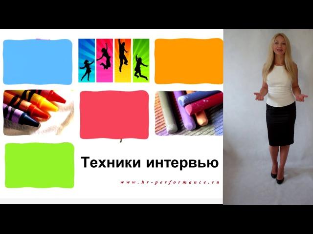 Мила Таловерова: Видео-курс Подбор персонала. Урок 9