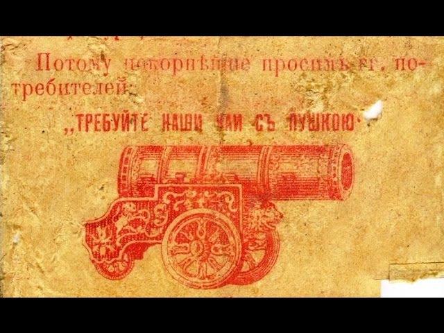 История чая в России. Часть Третья