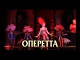 Венгерская королевская оперетта  4 октября  Театр оперы и балета им. М.И.Глинки