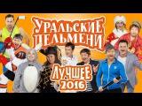 Топ 10 видео 2016 года - Уральские Пельмени