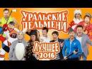 Топ-10 видео 2016 года - Уральские Пельмени