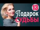 Подарок судьбы 13 серия - Захватывающая, правдивая мелодрама! русские мелодрамы