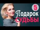 Подарок судьбы 5 серия - Захватывающая, правдивая мелодрама! русские мелодрамы