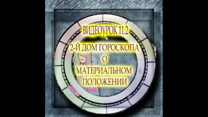 ВИДЕОУРОК 11.2 ВТОРОЙ ДОМ ГОРОСКОПА. О МАТЕРИАЛЬНОМ ПОЛОЖЕНИИ