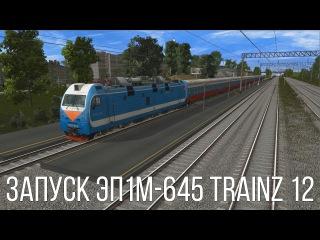 ЗАПУСК ЭП1М-645 TRAINZ 12