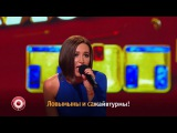 Comedy Club Ольга Бузова (мелодия Юлианна Караулова - Ты не такой)