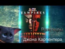 ТРЕШ ОБЗОР фильма Вампиры Джона Карпентера