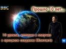 Павел Дуров . Прошло 10 лет... 10 уроков, которые я получил в процессе создания ВКонтакте