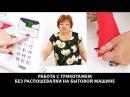 Как шить трикотаж без распошивалки на бытовой машине Видеоурок по шитью Учимся работать с трикотажем