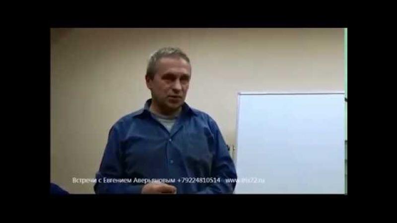 Евгений Аверьянов - Жизненнная сила (Абажур)