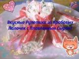 Вкусные Рулетики из Крабовых Палочек с Плавленным Сыром!