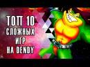 ТОП 10 Самые сложные игры для DENDY