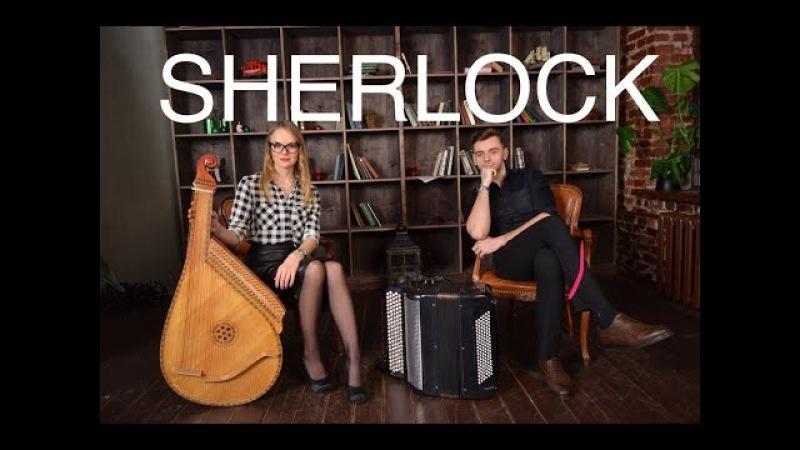Sherlock Theme BBC Soundtrack (Ukrainian cover version) BB project (Bandura and Button Accordion)