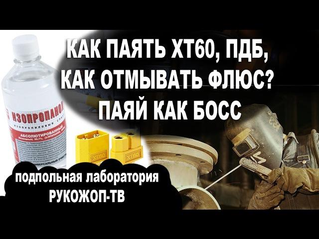 Рукожоп ТВ, Vol.3: ! Как паять разъемы XT60, ПДБ, отмыть флюс