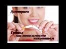 Гипнотерапия от никотиновой зависимости - Павел Дмитриев