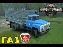 Трудовые будни сельского водителя ГАЗ-53 для Spin Tires Выпуск №2