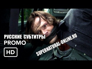 Supernatural Season 12 Promo [Rus Sub]