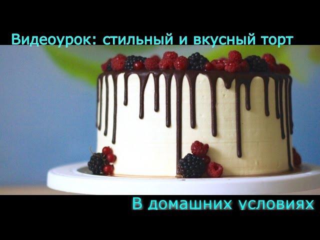 торт татьяна видео рецепт