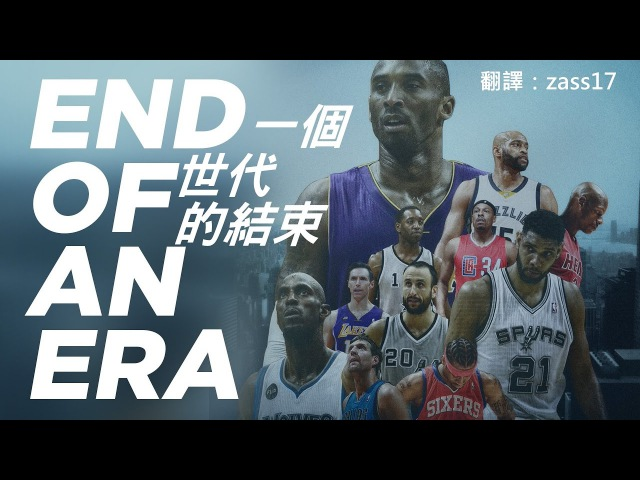 搶盡鋒頭:一個NBA世代的結束 - Basketball Forever (Kygo's Stole the Show)