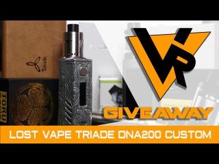 Lost Vape Triade DNA200 Parovar Edition - Розыгрыш, 3 призовых места