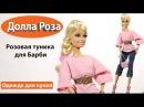 Розовая туника для Барби Одежда для кукол