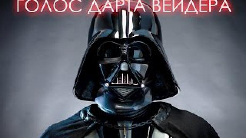 Дарт Вейдер (русская озвучка)