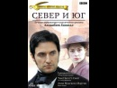 «Север и Юг» (North South, 2004)