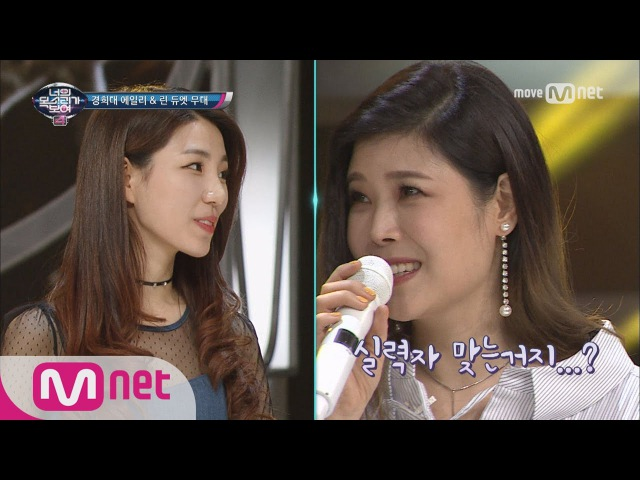 I Can See Your Voice 4 엄지척! 린44221;희대 에일리의 ′시간을 거슬러′ 170330 EP.5