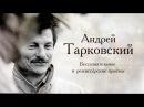 Режиссёрский почерк Андрея Тарковского - Часть 2 | Бессознательное и режиссёрские приёмы