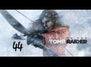Rise of the Tomb Raider 44 Финал и Концовка