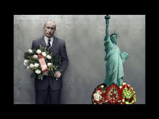 Tramputin президент США глазами американцев.Трамп Путин.