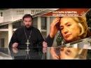 Хиллари Клинтон Нездоровая политика Святая правда