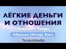 ЛЁГКИЕ ДЕНЬГИ И ОТНОШЕНИЯ ~ Абрахам Эстер Хикс Озвучка Титры TsovkaMedia