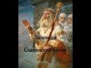 Заповеди Славянских Богов
