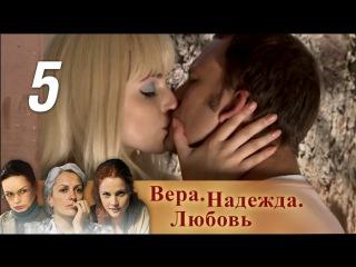 Вера, Надежда, Любовь. Серия 5 (2010) @ Русские сериалы