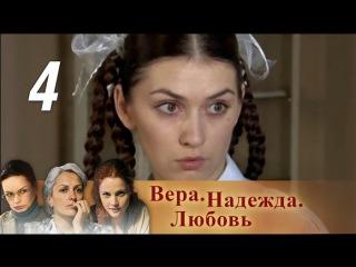 Вера, Надежда, Любовь. Серия 4 (2010) @ Русские сериалы