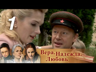 Вера, Надежда, Любовь. Серия 1 (2010) @ Русские сериалы