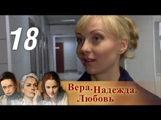 Вера, Надежда, Любовь. Серия 18 (2010) @ Русские сериалы